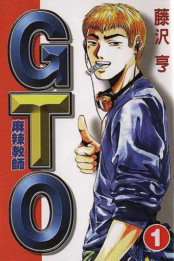 【漫画】【完结】麻辣教师 GTO 百度网盘下载