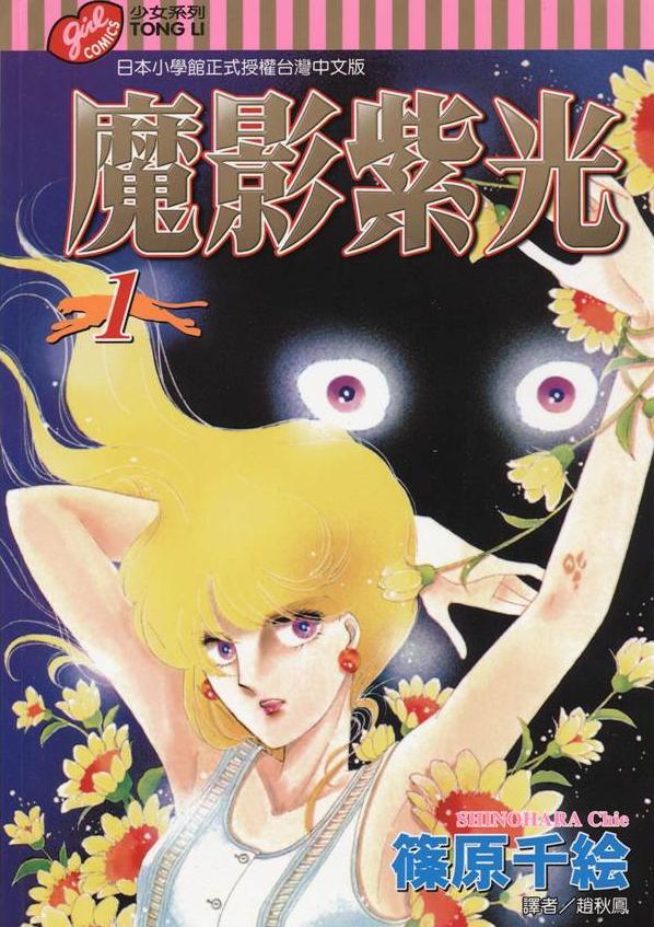 【漫画】【完结】《魔影紫光》百度网盘下载
