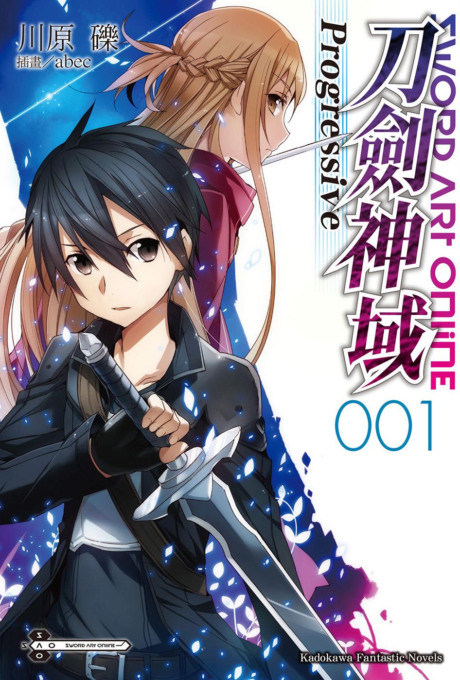 【轻小说】【连载中】《刀剑神域 Progressive 》1-6卷 EPUB 百度网盘下载