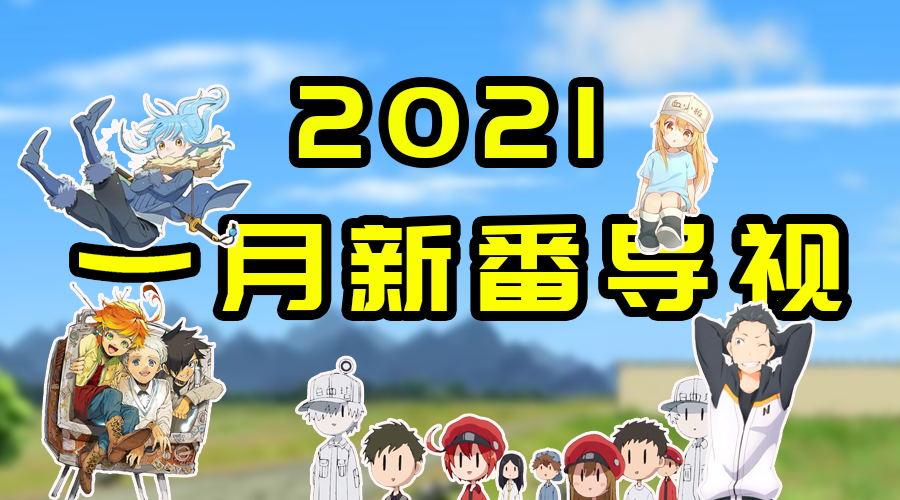 2021年一月新番导视