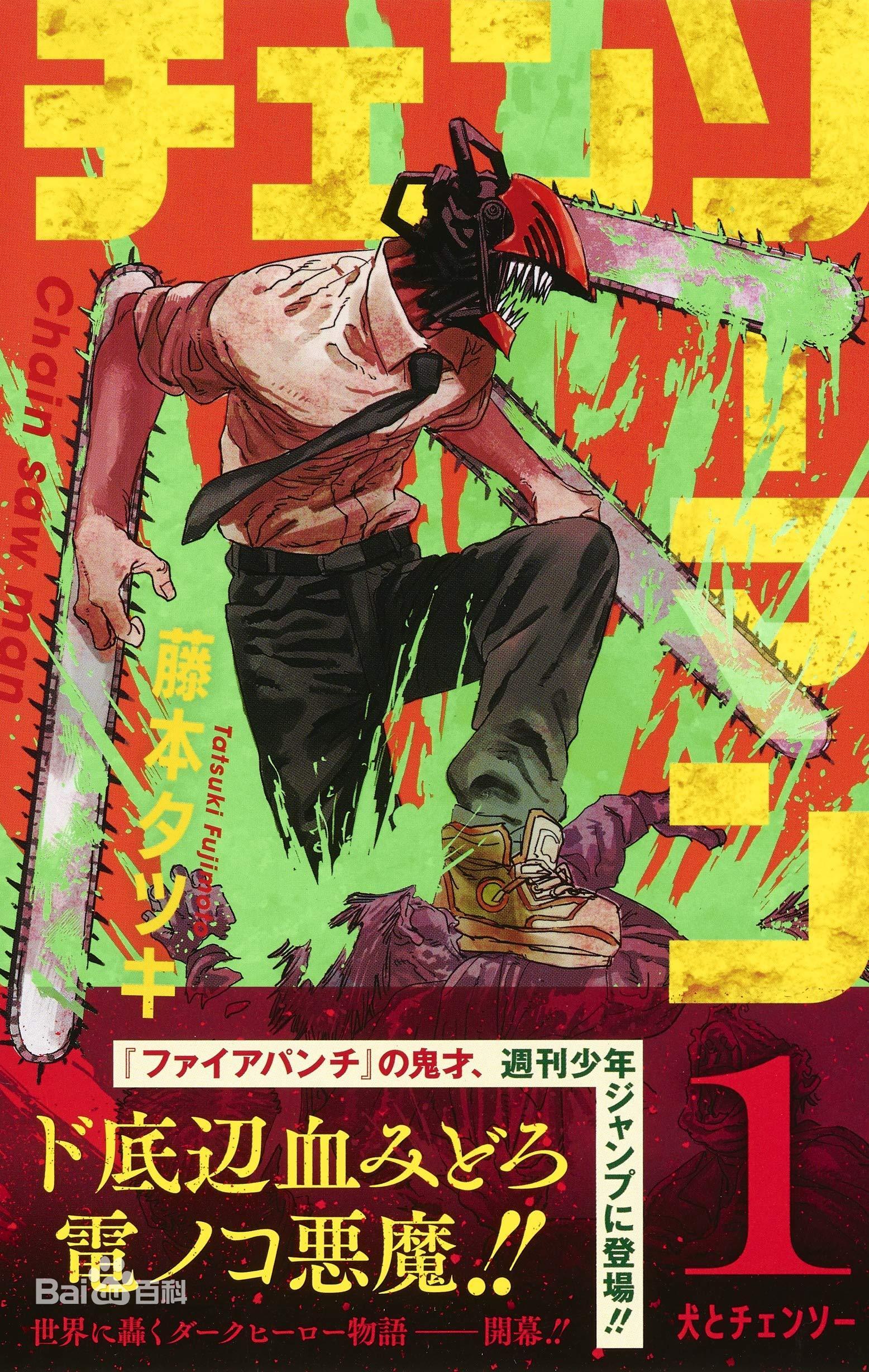 【漫画】【连载中】《链锯人》百度网盘下载