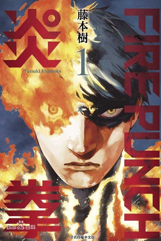 【漫画】【完结】《炎拳》百度网盘下载