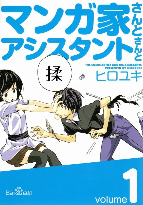 【漫画】【完结】《漫画家与助手》百度网盘下载