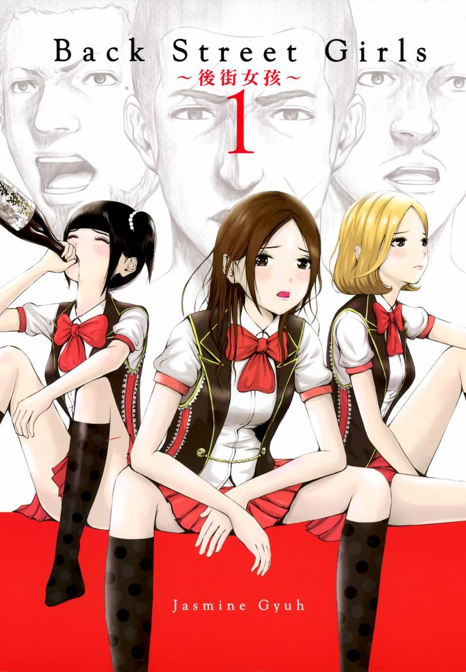 【漫画】【完结】《后街女孩》百度网盘下载