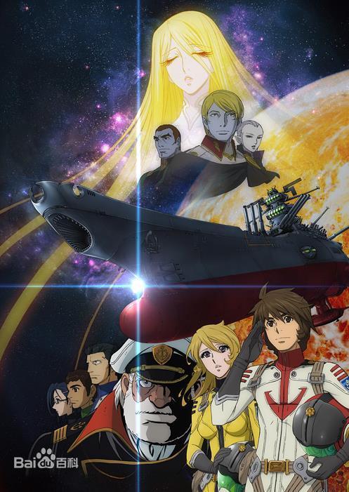 《宇宙战舰大和号2199+星巡的方舟》百度网盘下载