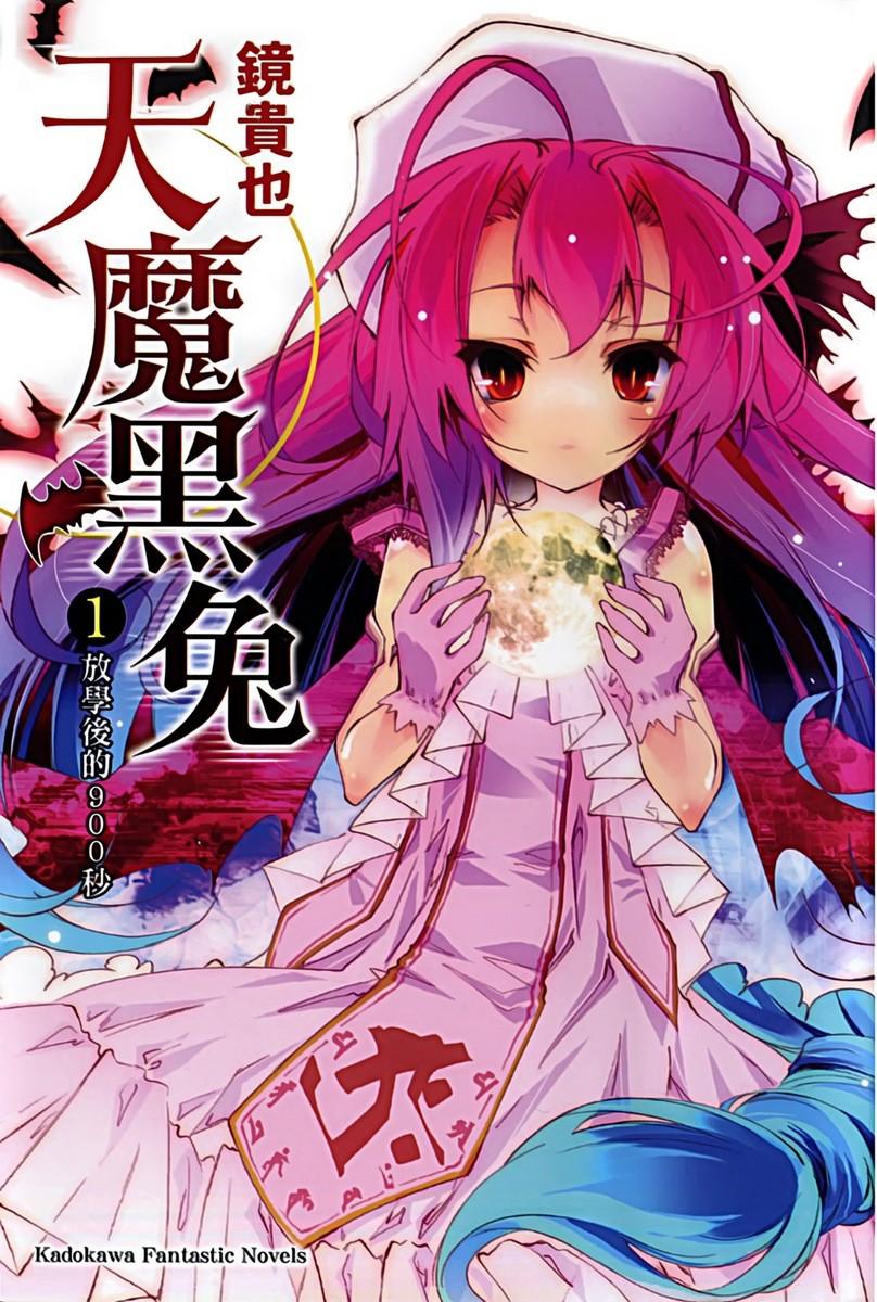 【轻小说】【完结】《曾几何时天魔的黑兔》1-13卷 百度网盘下载
