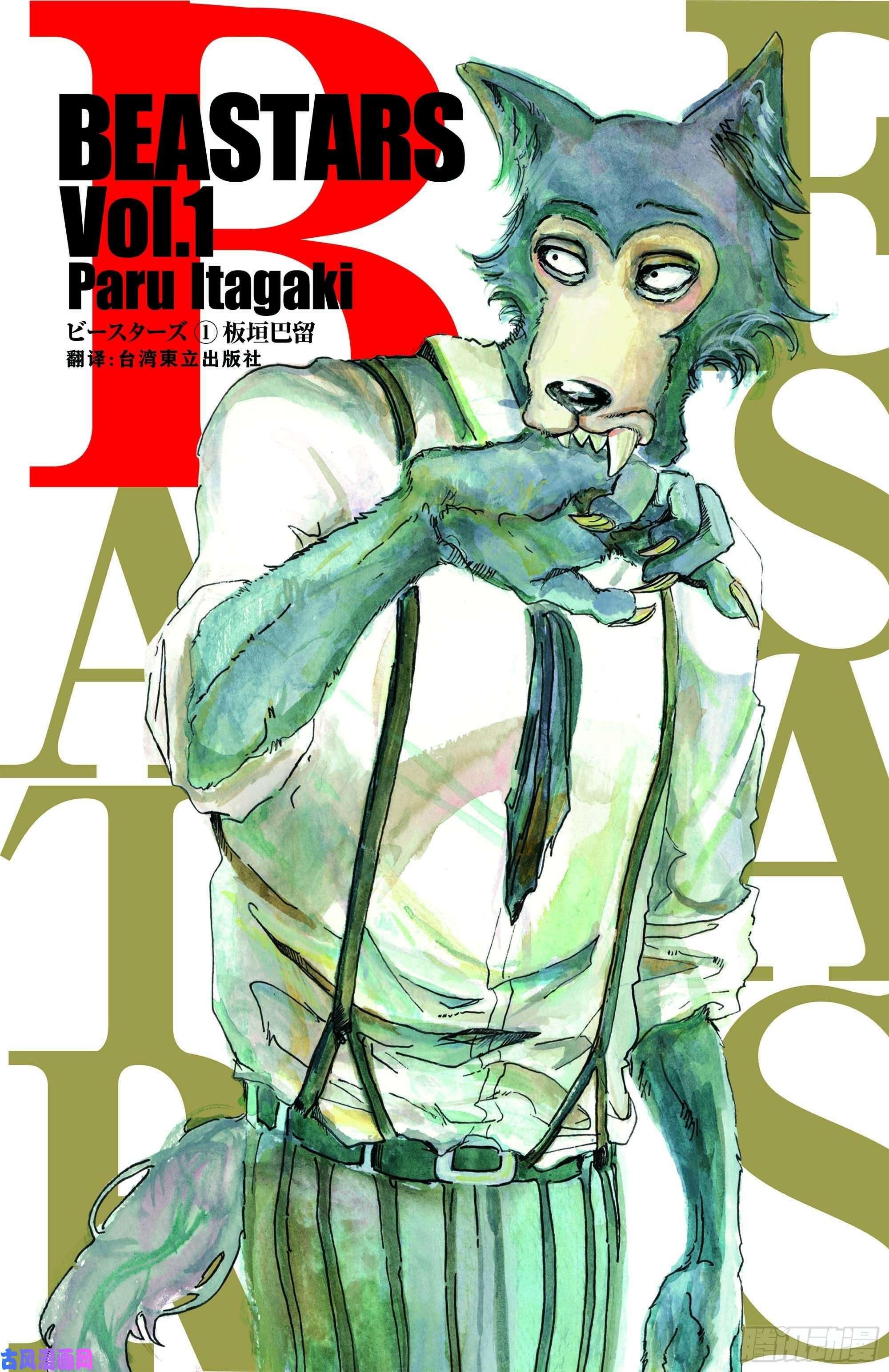 【漫画】【完结】《BEASTARS动物狂想曲》百度网盘下载