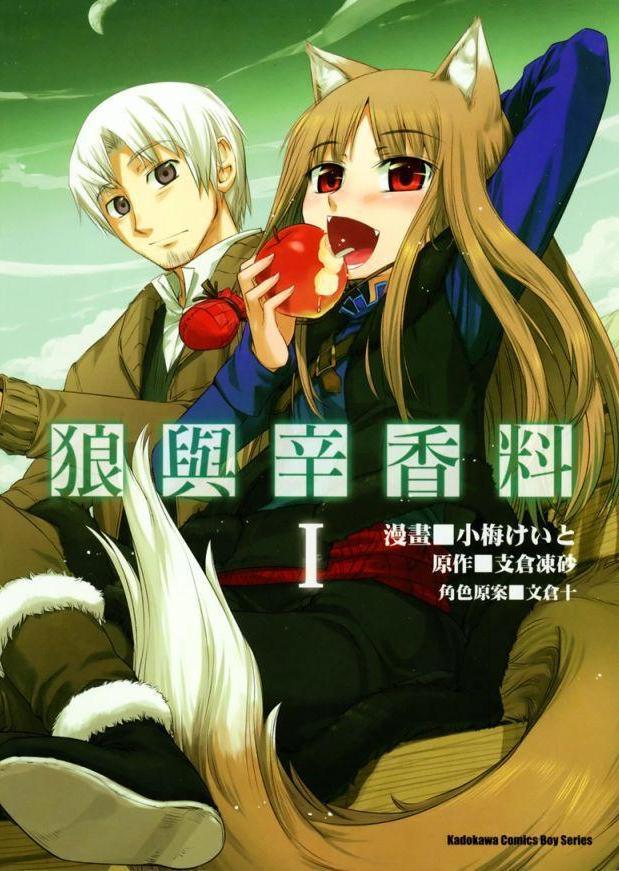 【漫画】【完结】《狼与香辛料》百度网盘下载