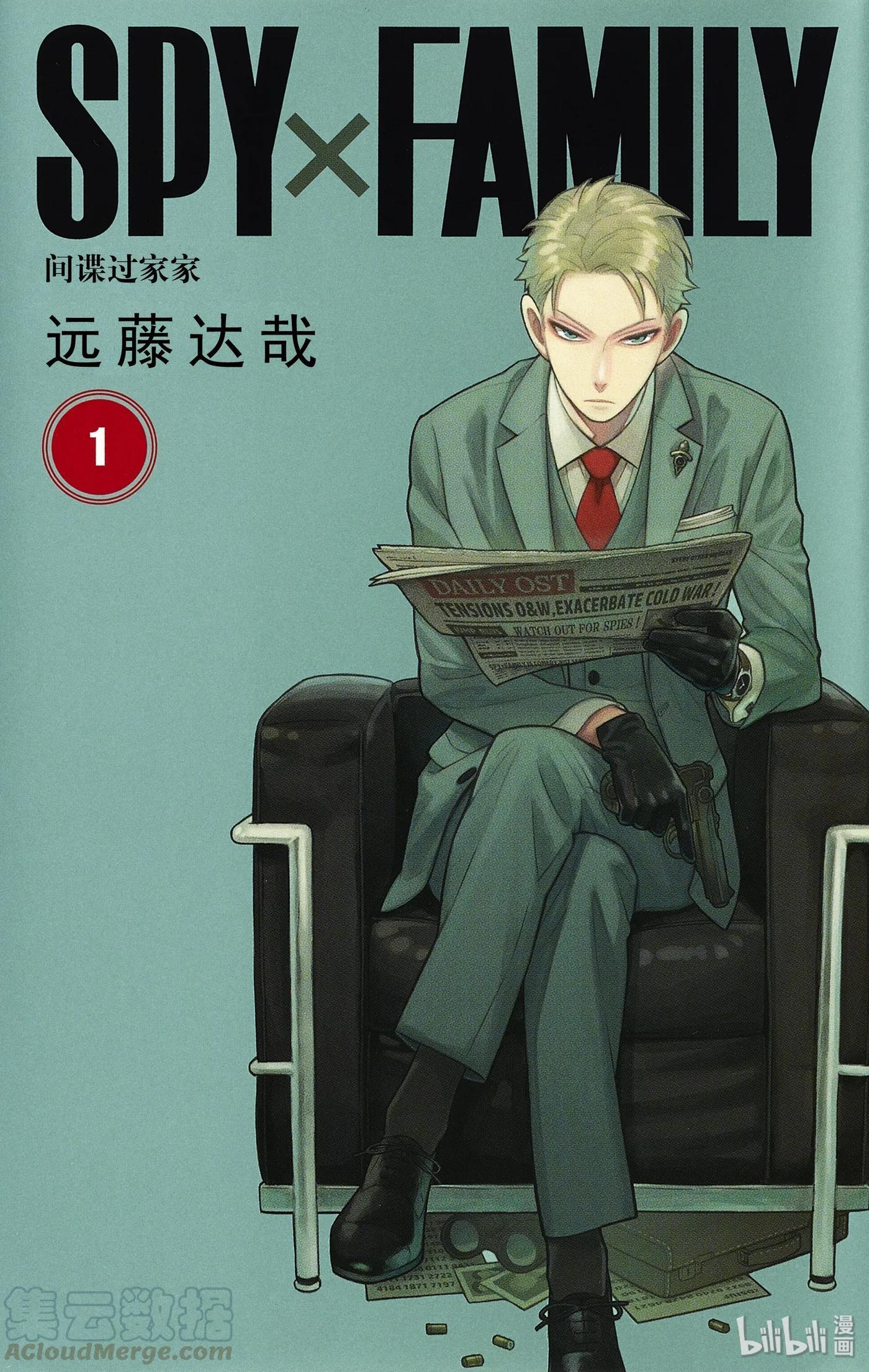 【漫画】【连载中】《SPY×FAMILY间谍过家家》百度网盘下载