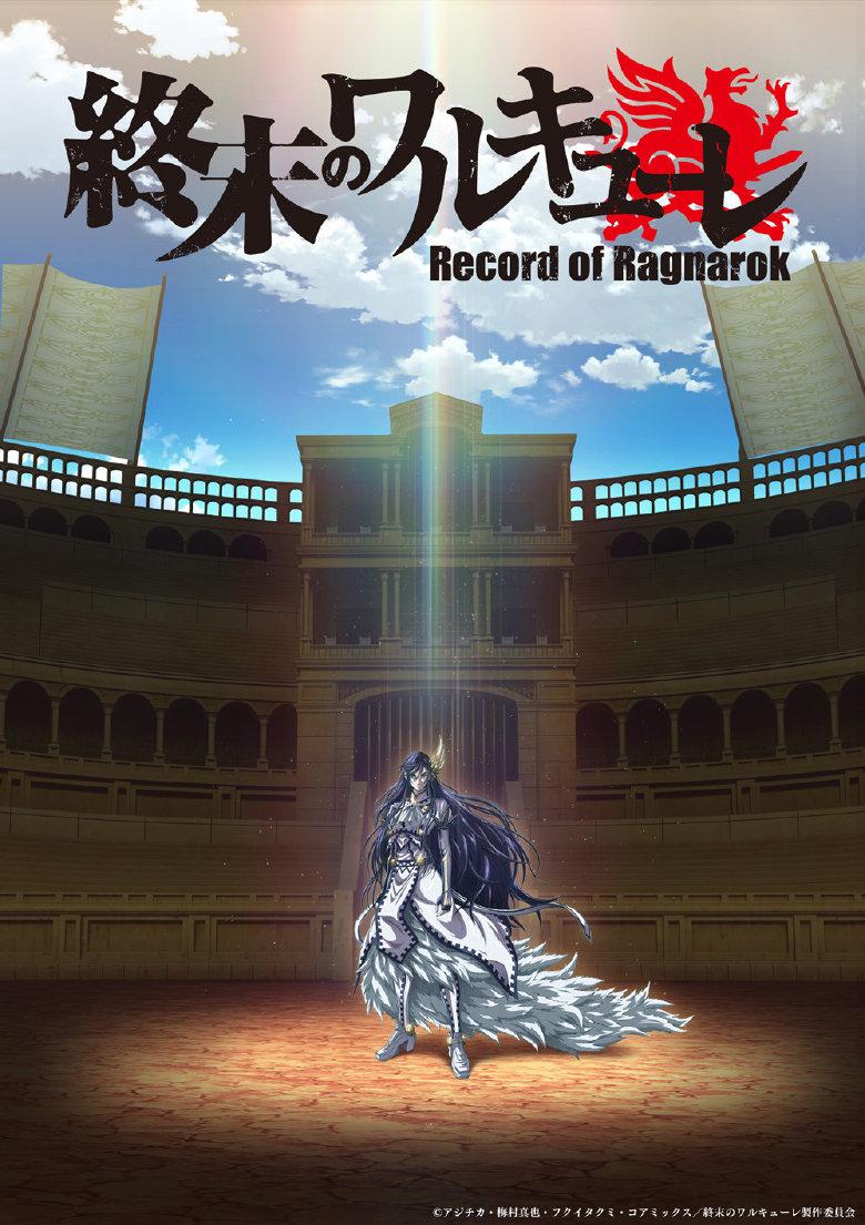 《终末的女武神》百度网盘下载