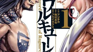 【漫画】【连载中】《终末的女武神》百度网盘下载