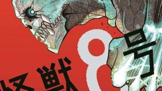 【漫画】【连载中】《怪兽8号》百度网盘下载
